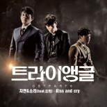 20140514051128!Triangle_OST_Part_6