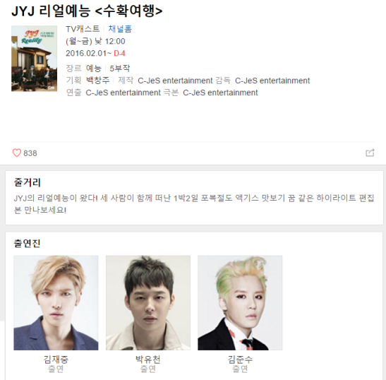 JYJ Reality.png~original