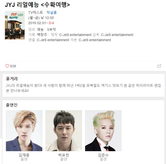 JYJ Reality.png~original