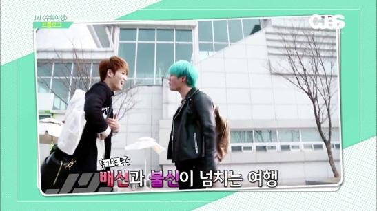[Teaser] JYJ 리얼예능 '수확여행' 113