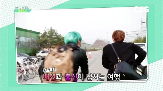[Teaser] JYJ 리얼예능 '수확여행' 118