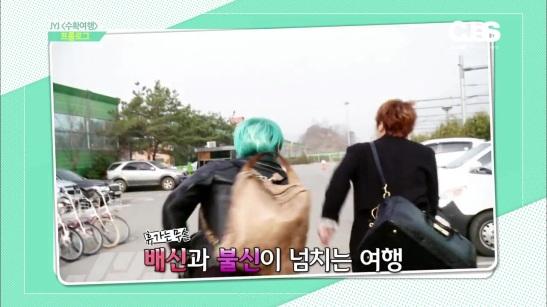 [Teaser] JYJ 리얼예능 '수확여행' 119