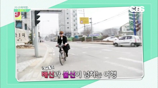 [Teaser] JYJ 리얼예능 '수확여행' 123