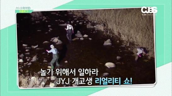 [Teaser] JYJ 리얼예능 '수확여행' 184