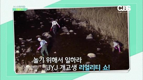 [Teaser] JYJ 리얼예능 '수확여행' 186