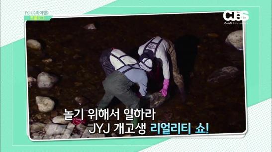[Teaser] JYJ 리얼예능 '수확여행' 194